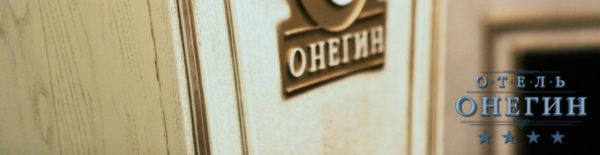 """РОМАНТИЧЕСКИЕ ВЫХОДНЫЕ В ОТЕЛЕ """"ОНЕГИН"""""""