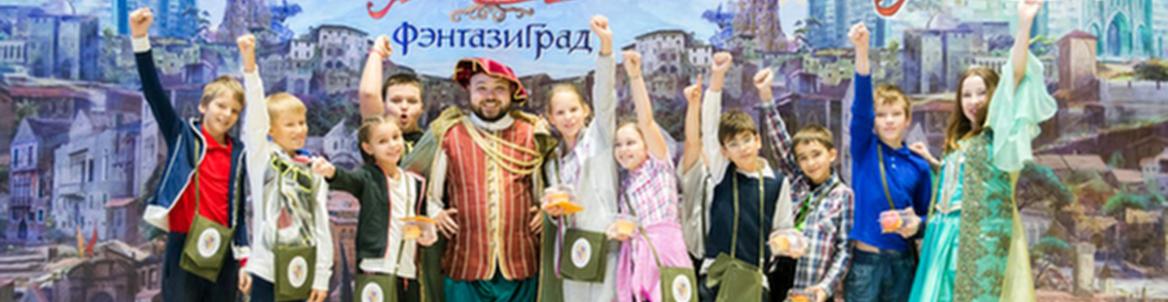 «Фэнтази Град» для детей в будние дни