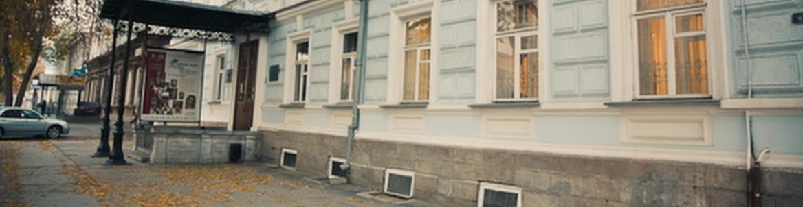 """Музейно-выставочный центр """"Дом Поклевских-Козелл"""""""