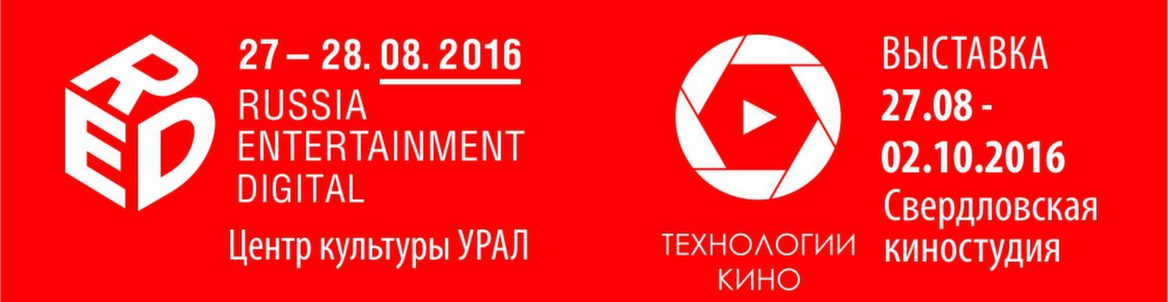 RED-U:CON || Фестиваль кино, игр, развлечений