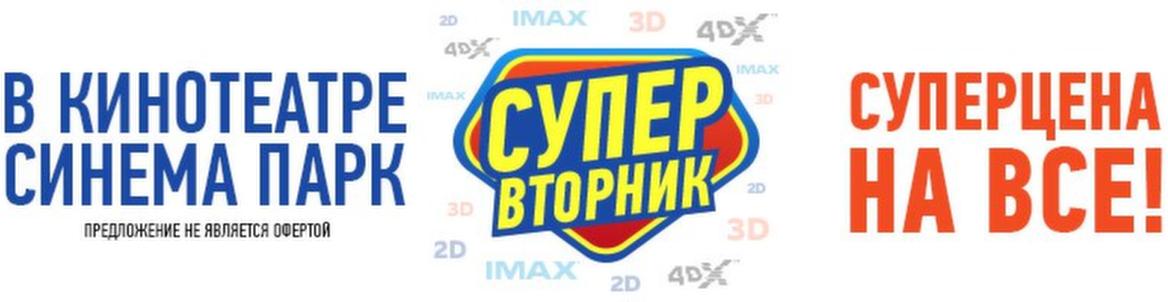 СУПЕРВТОРНИК В СИНЕМА ПАРК!